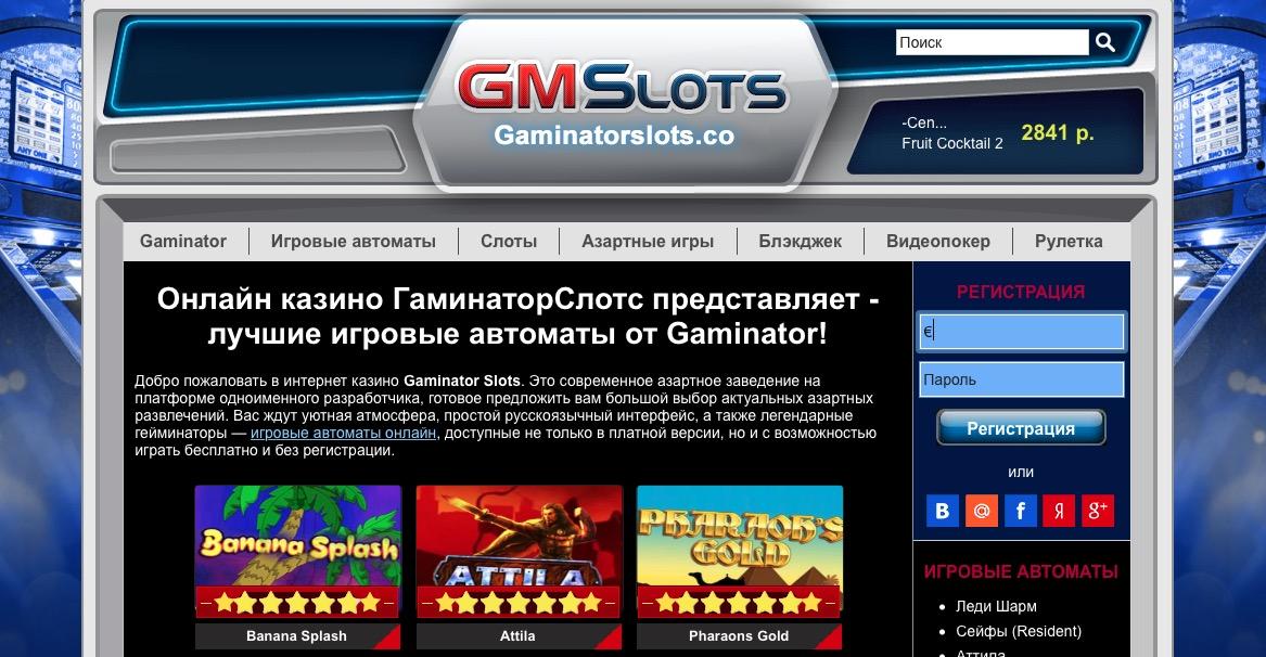 Гаминатор Слот