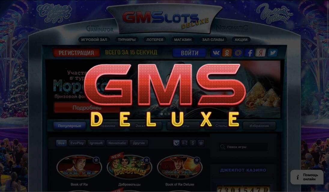 казино gms-deluxe