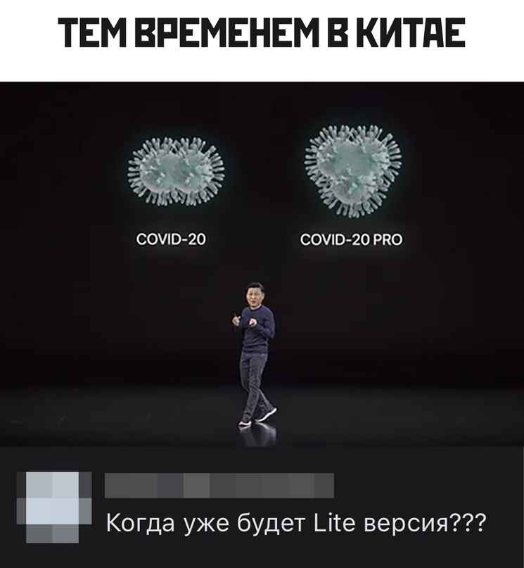 Приколы про коронавирус 2020 - мемы и картинки с надписями про COVID-19