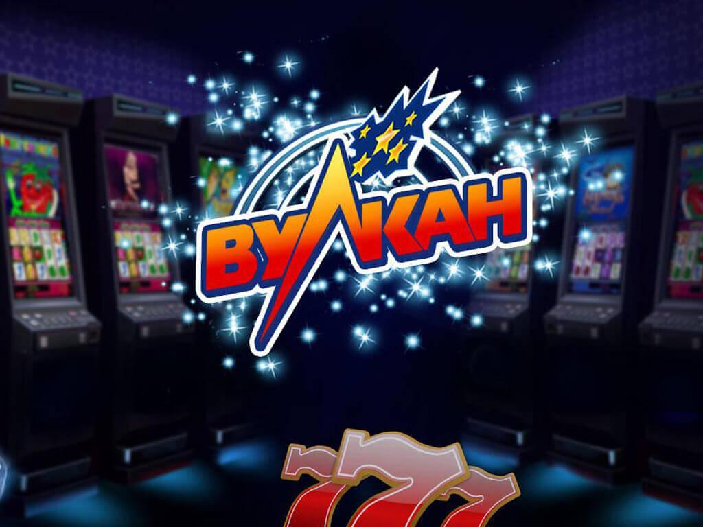 В казино Вулкан доступны любые азартные развлечения