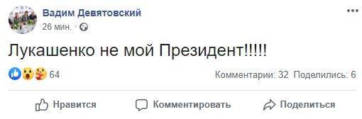СМИ: госпитализирован брат Вадима Девятовского Олег. Это он попросил написать пост про Лукашенко