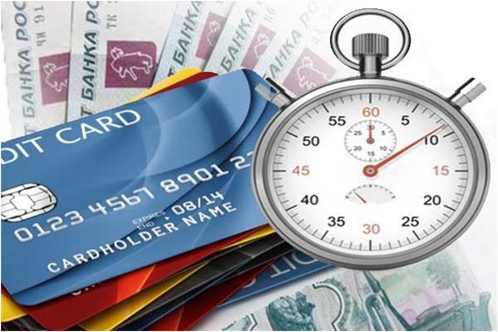 Быстрое кредитирование