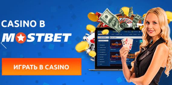 казино Mostbet