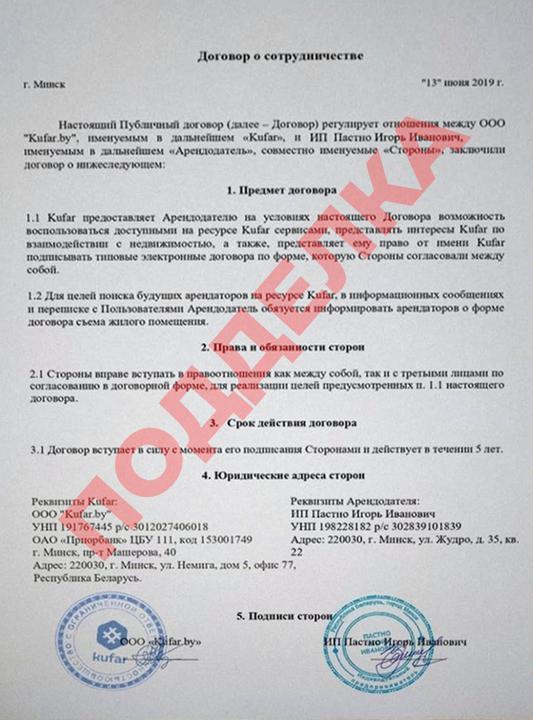 Куфар не рассылает документы частным пользователям