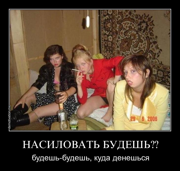 Пошлые демотиваторы про пьяных девушек и женщин - 105 свежих картинок с прикольными надписями