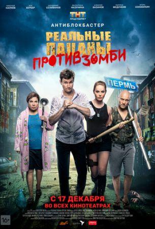 Реальные пацаны против зомби (2020)