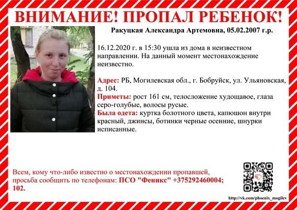 В Бобруйске пропала 13-летняя девочка. Вы ее не видели?