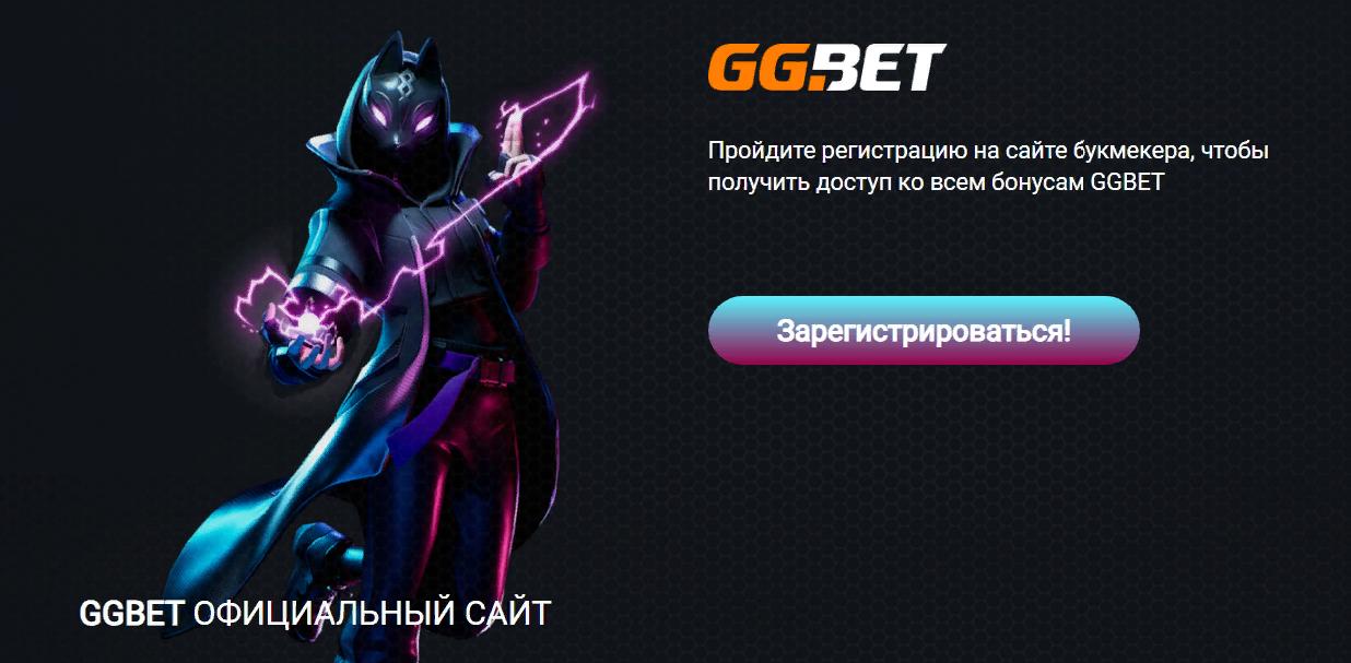 букмекерская контора GGBet