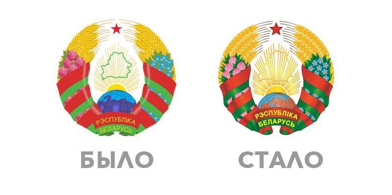 В Беларуси утвердили новый вариант государственного герба