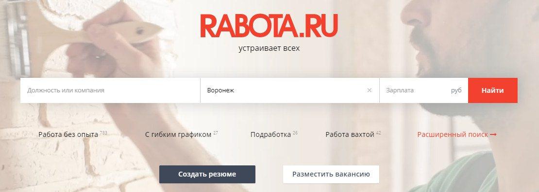 Поиск работы при помощи rabota.ru