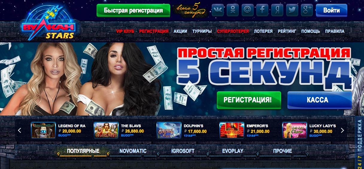Вулкан Старс казино