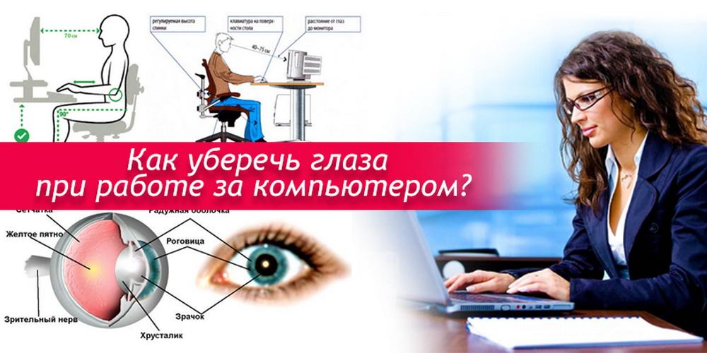 Как защитить зрение при работе за компьютером