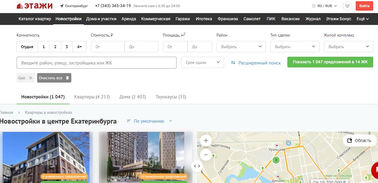 Новостройки в центре Екатеринбурга