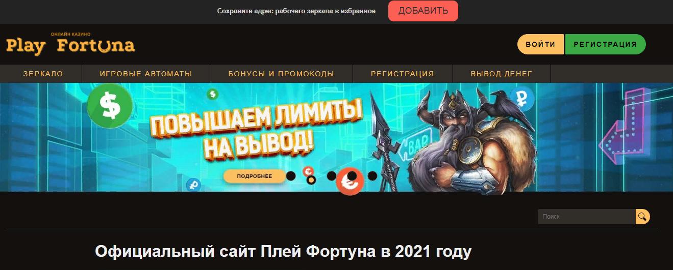 Пользователям больше не требуется регистрация для игры в слоты на Плей Фортуна