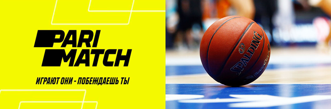 Parimatch баскетбол