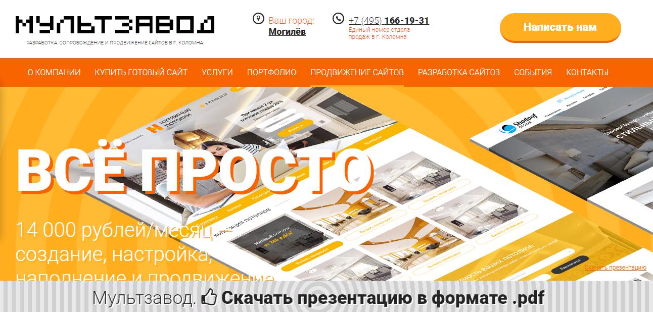 Сайт-визитка от Мультзавода