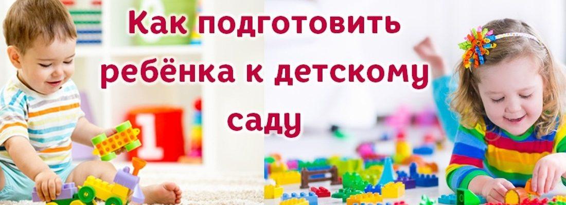 подготовить ребенка к детскому саду