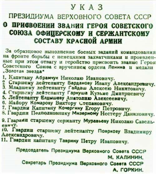 Вырезка из фальшивой газеты «Правда» с указом о присвоении Таврину звания Героя Советского Союза
