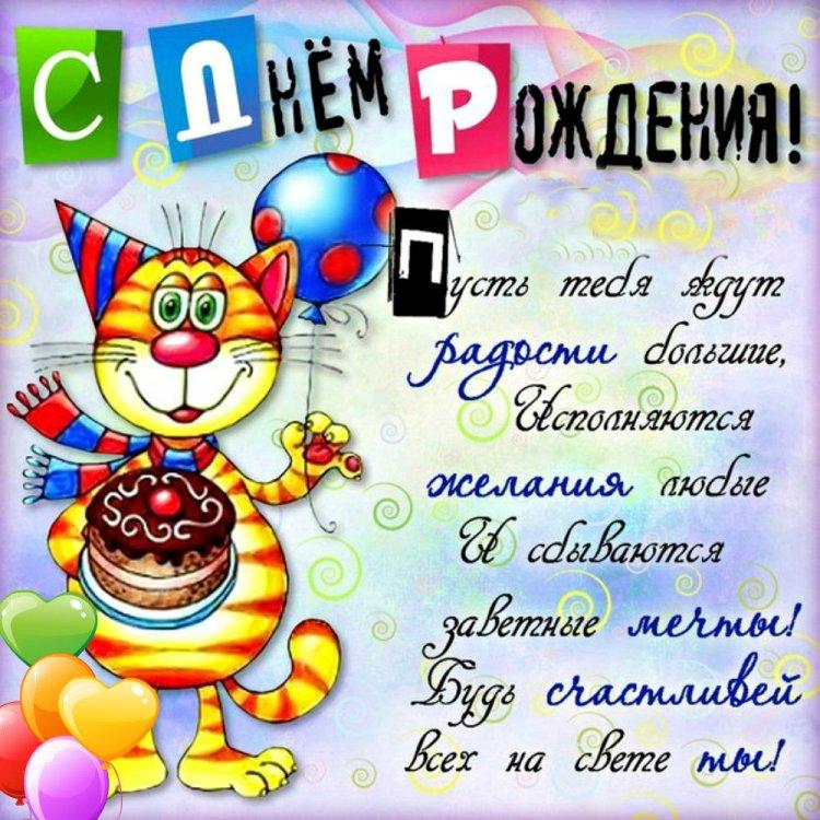 Весёлое поздравления с днем рождения женщине